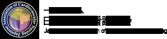 一般社団法人日本循環器看護学会
